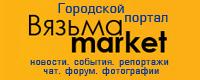 Вяземский городской портал